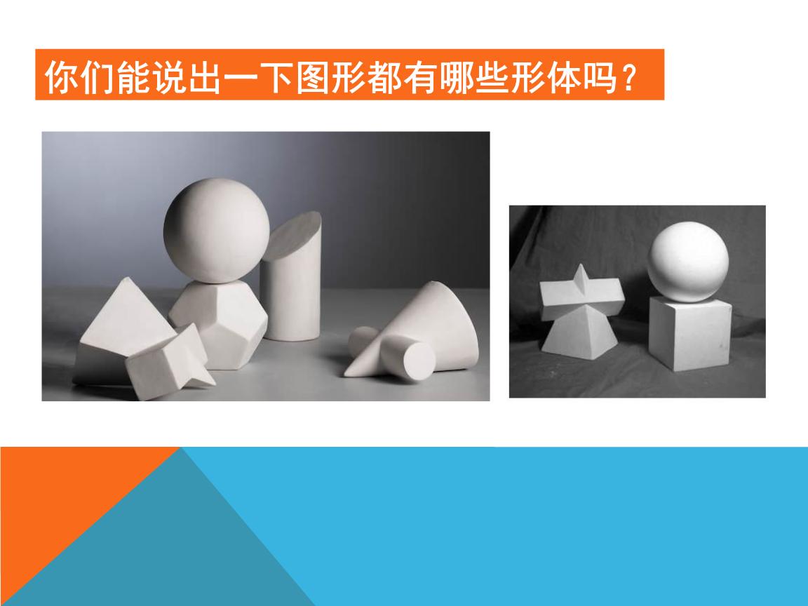 (人教新课标)六课件形体美术PPT教师上册切挖年级备课手机软件图片