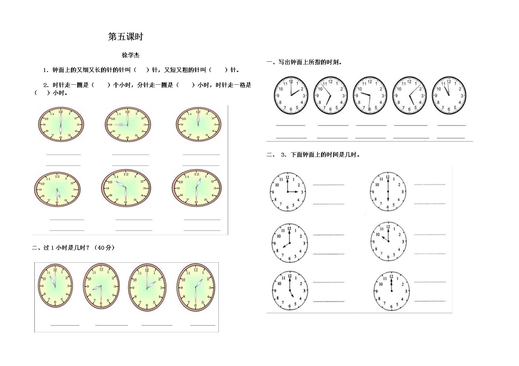《小学一年级数学认识钟表练习题.doc》