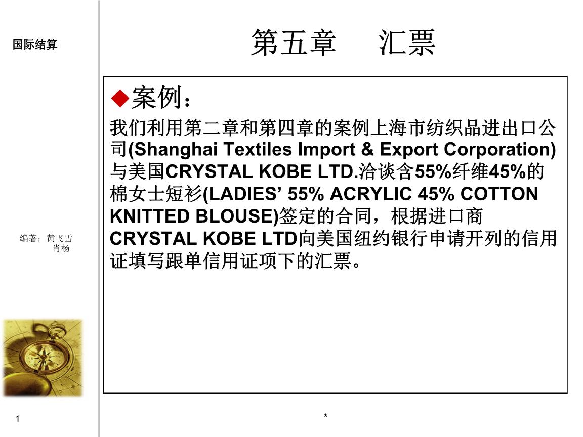 国际经济与贸易国际结算2章汇票课件.ppt