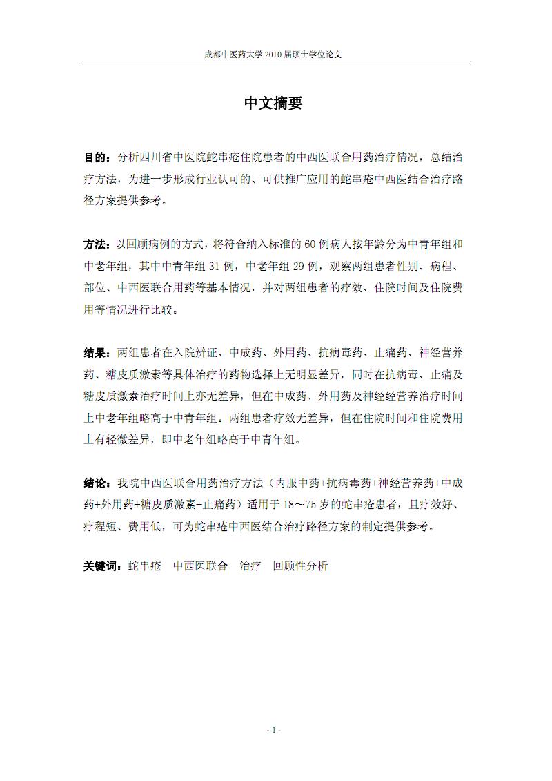 西医联合用药疗蛇串疮60例回顾性分析.pdf图片