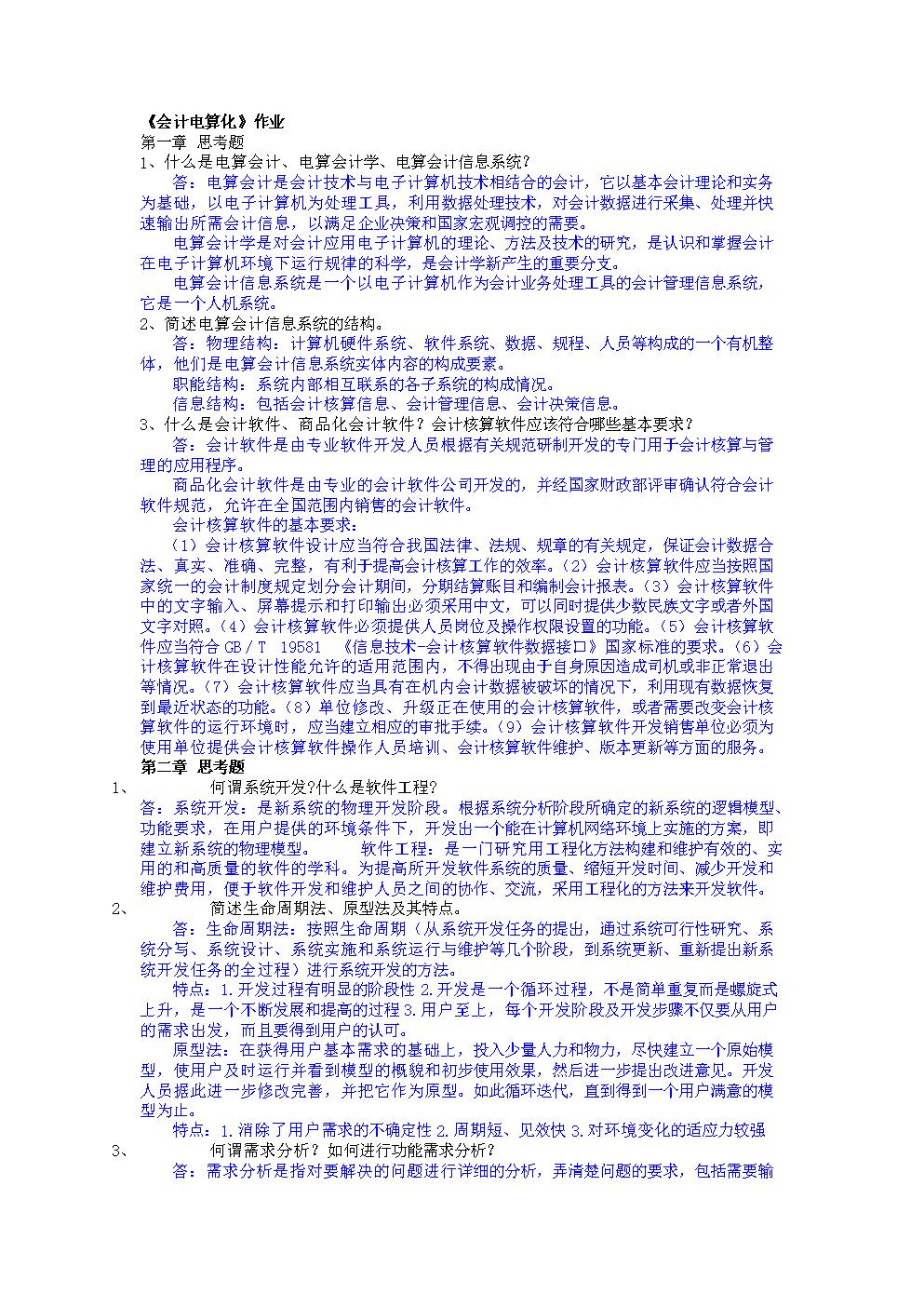 会计电算化练习题分析.doc图片