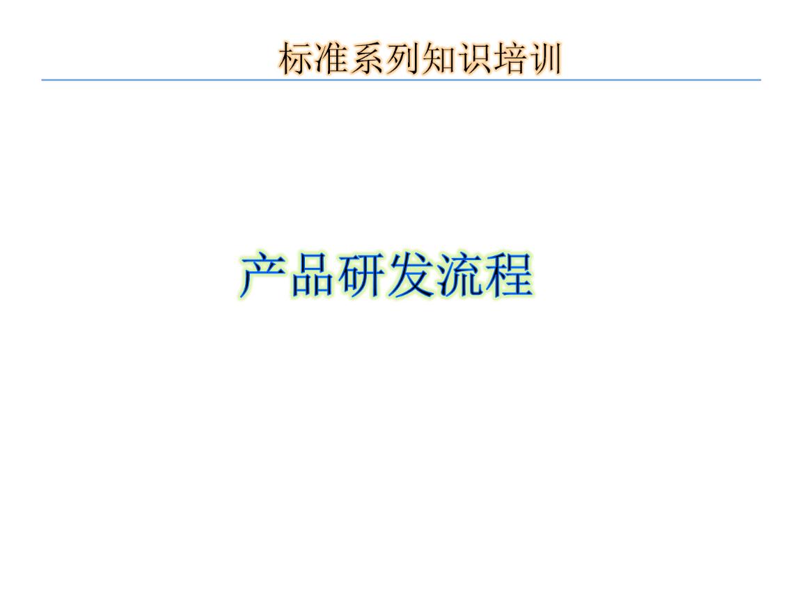 产品研发流程分析.ppt