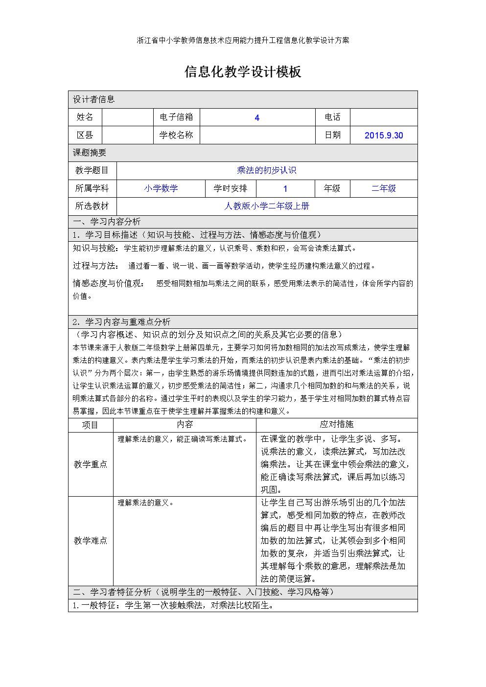 浙江省中小学信息植物技术应用力提升家园信幼儿园工程的教师说课稿图片