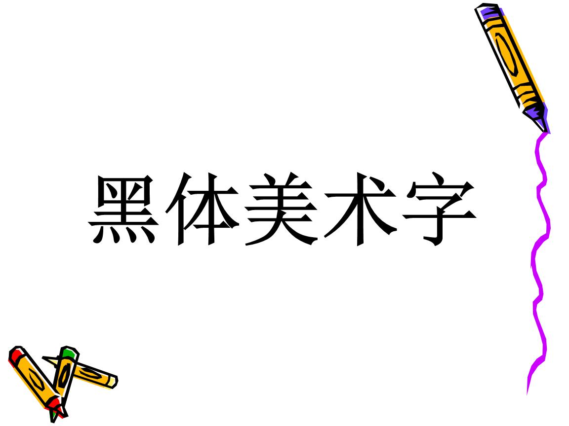 黑体美术字的用途及写法课件.ppt图片