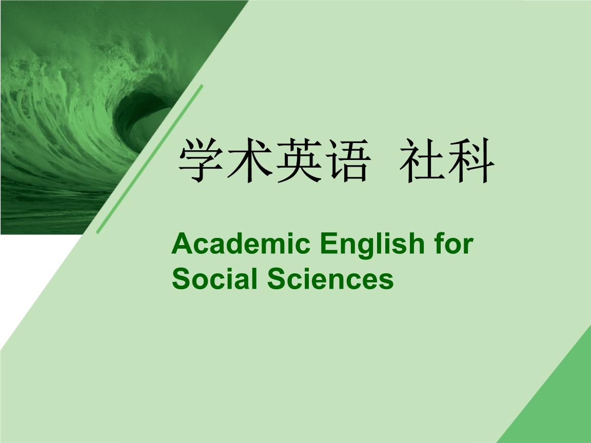 学术英语 社科PPT.ppt