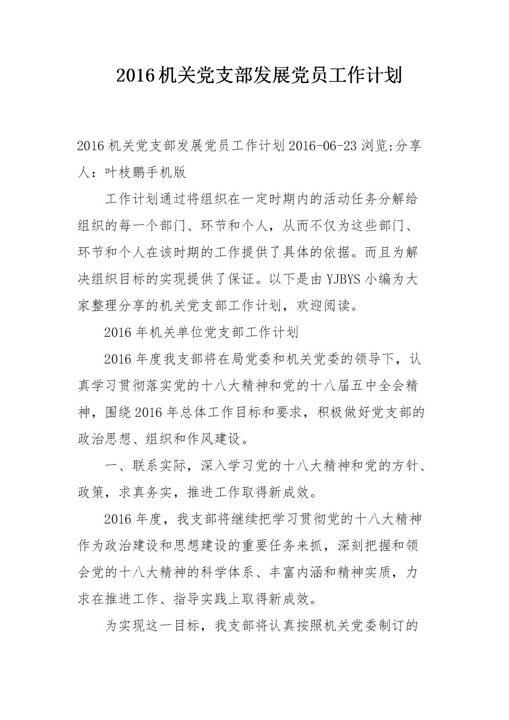 2016机关党支部发展党员工作计划.docx