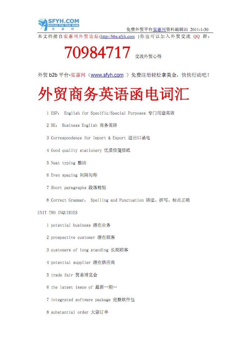 外贸商务英语函电词汇.pdf.pdf