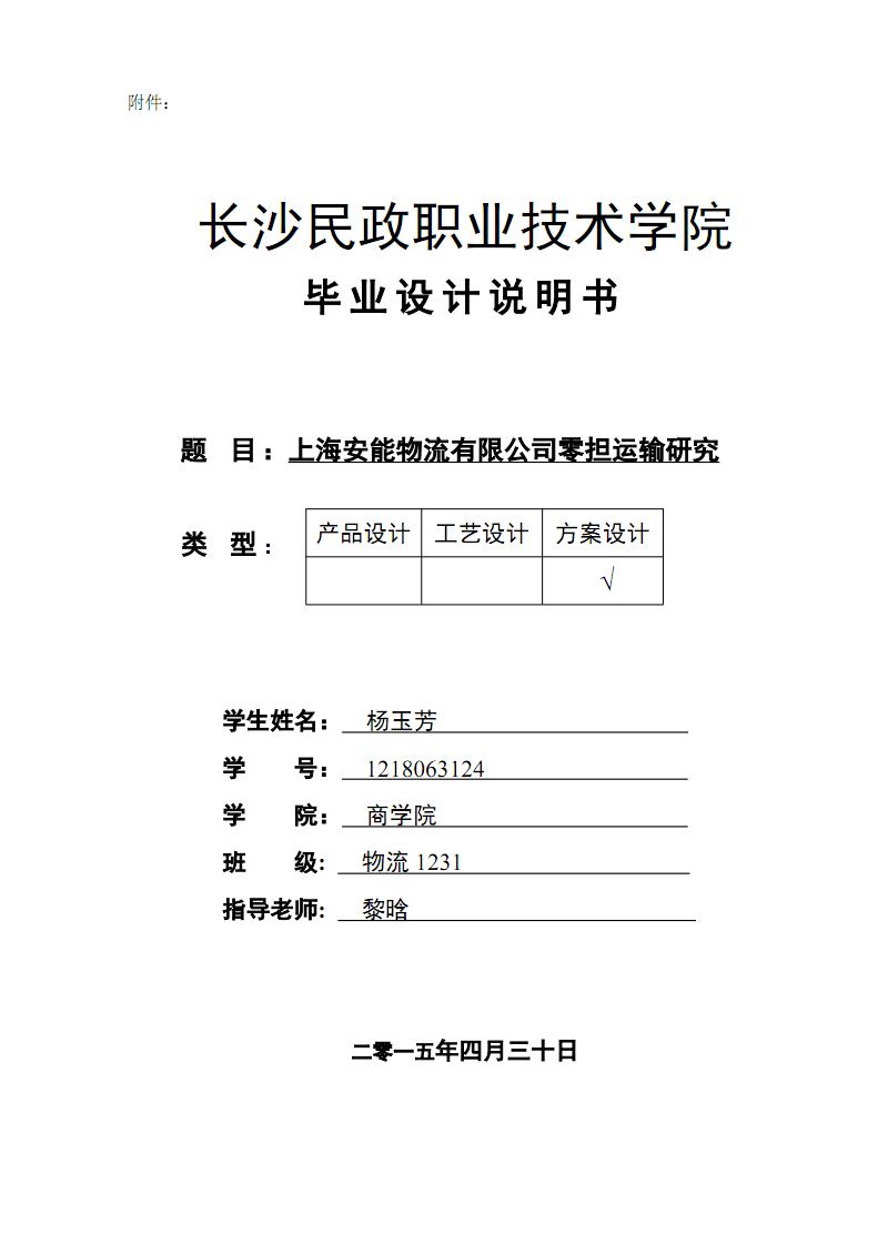 上海安能物流有限公司零担运输研究.pdf