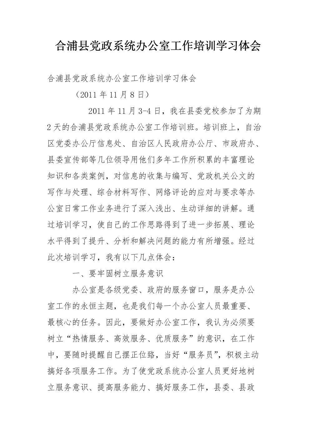 合浦县党政系统办公室工作培训学习体会.doc