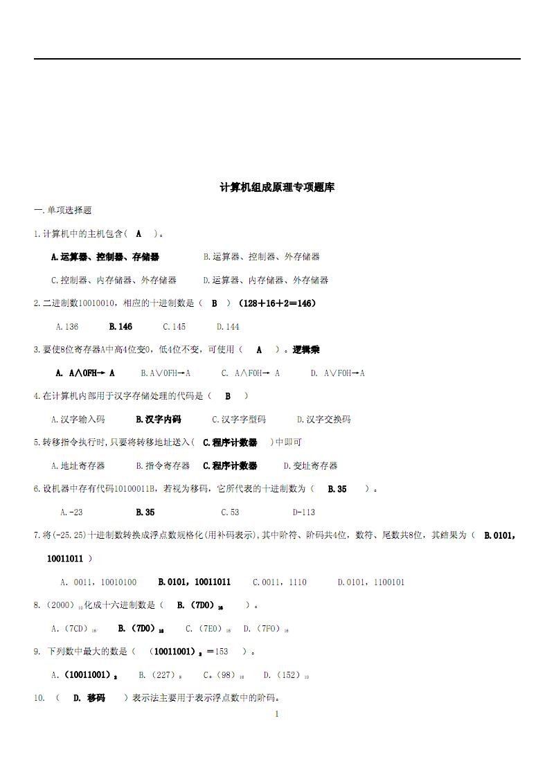 5.计算机组成原理专项题库(共20页).pdf
