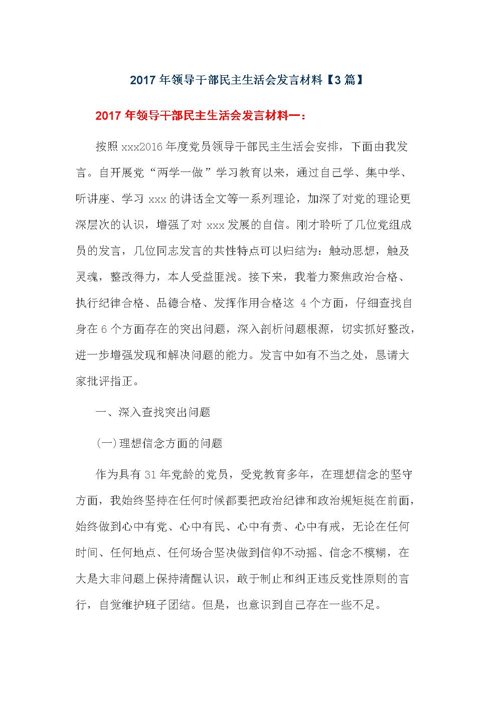 2017年领导干部民主生活会发言材料【3篇】.