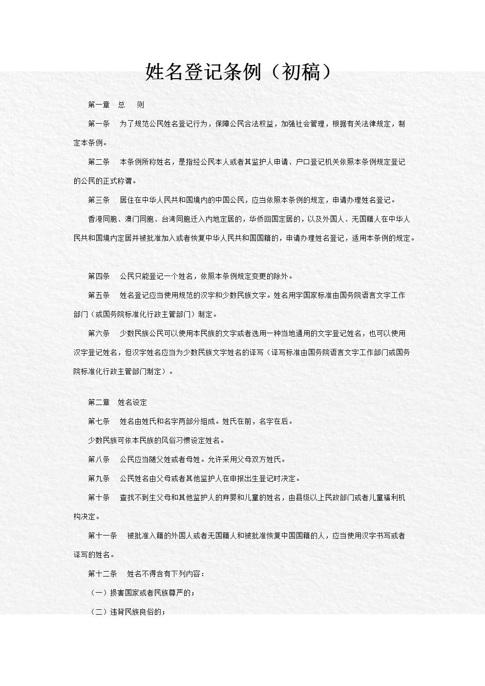 姓名登记条例(初稿).doc