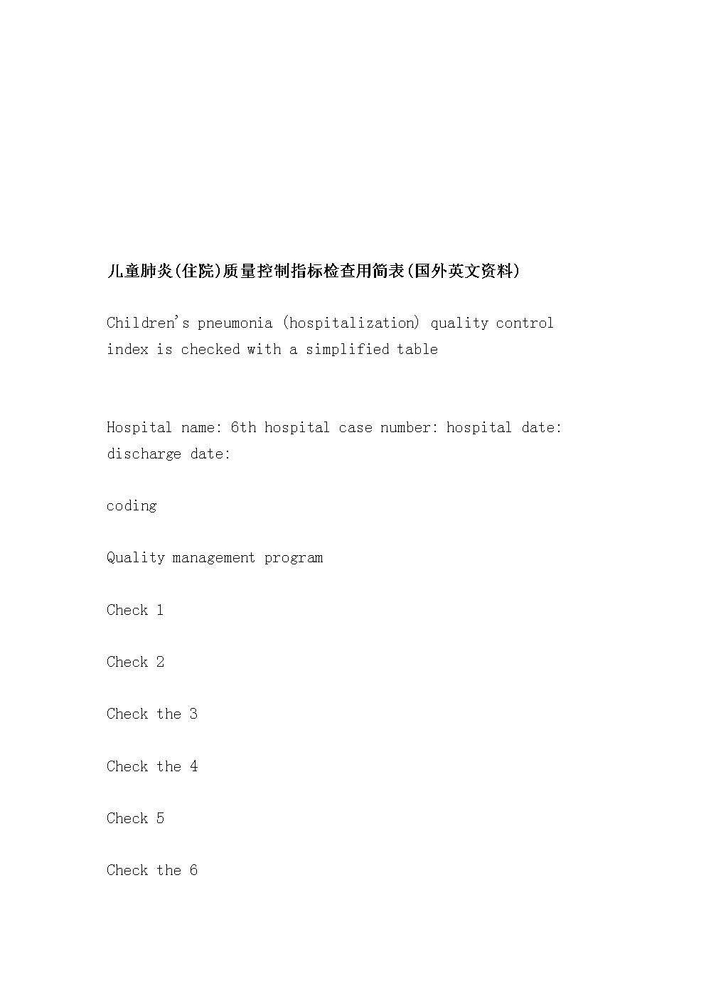 儿童肺炎(住院)质量操极目标检查用简表(国外英