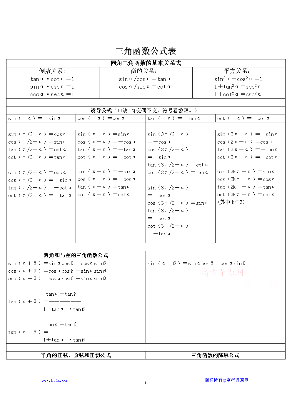 【同步备课】高中数学(北师大版)必修四教案:3