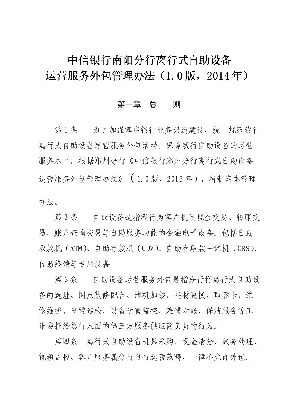 中信银行郑州分行离行式自助设备运营服务外包