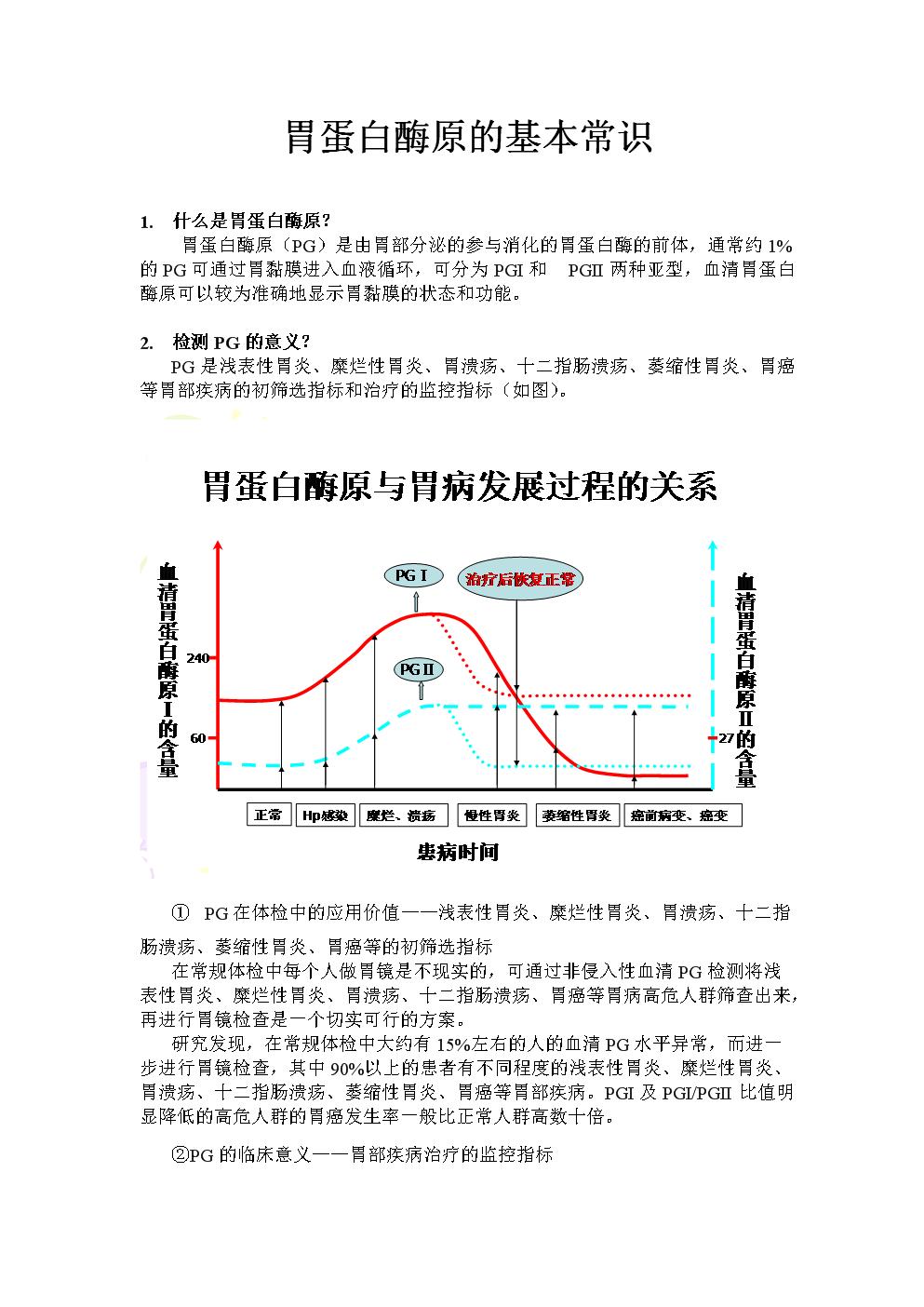 胃蛋白酶原的常识(体检)介绍.doc