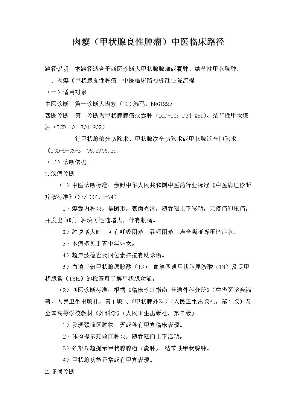 肉瘿中医临床路径创新.doc免费全文阅读