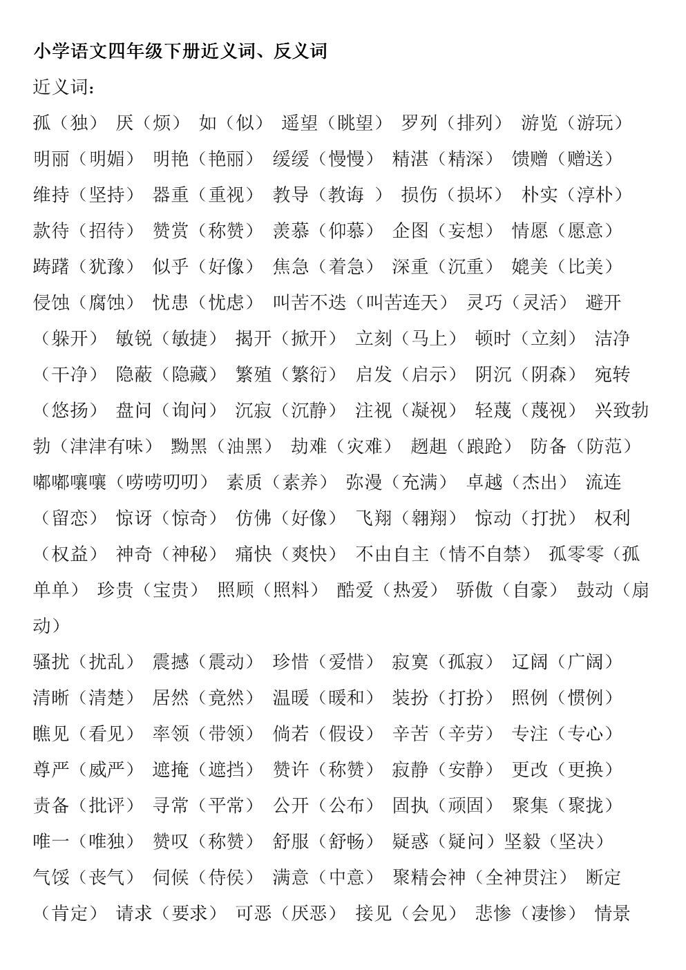 小学语文四年级下册近义词.doc