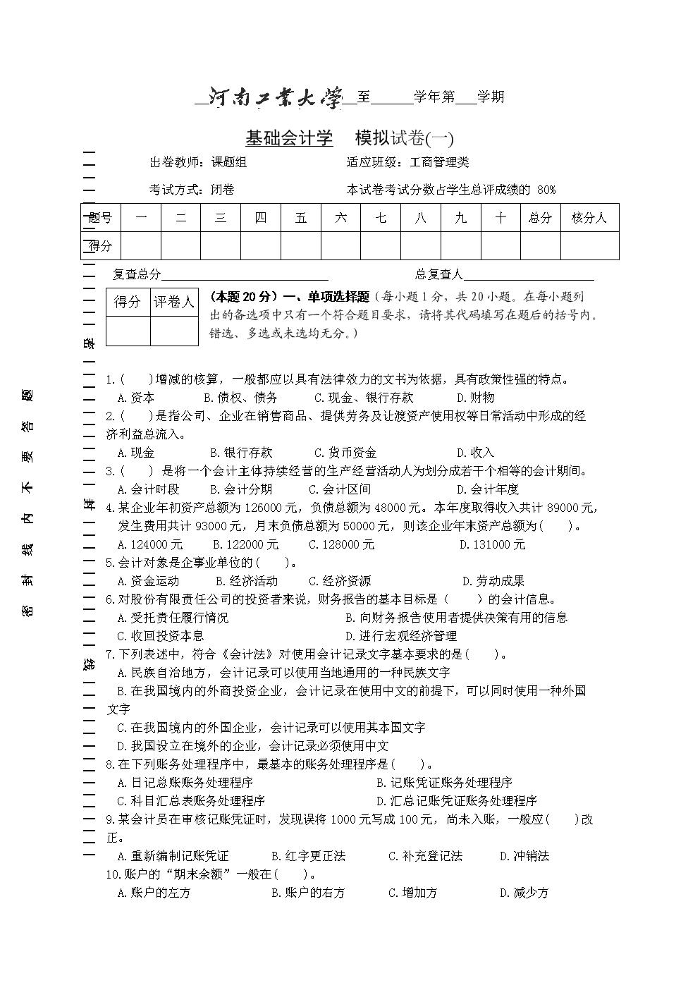 河南工业大学基础会计模拟试题(一)技术方案.d