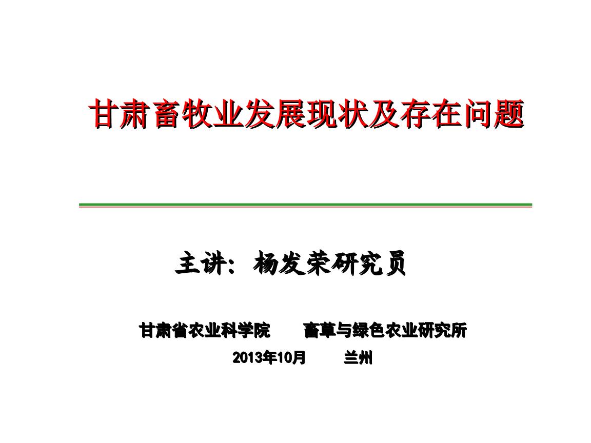 甘肃畜牧业现状及存在问题104教程解析.ppt