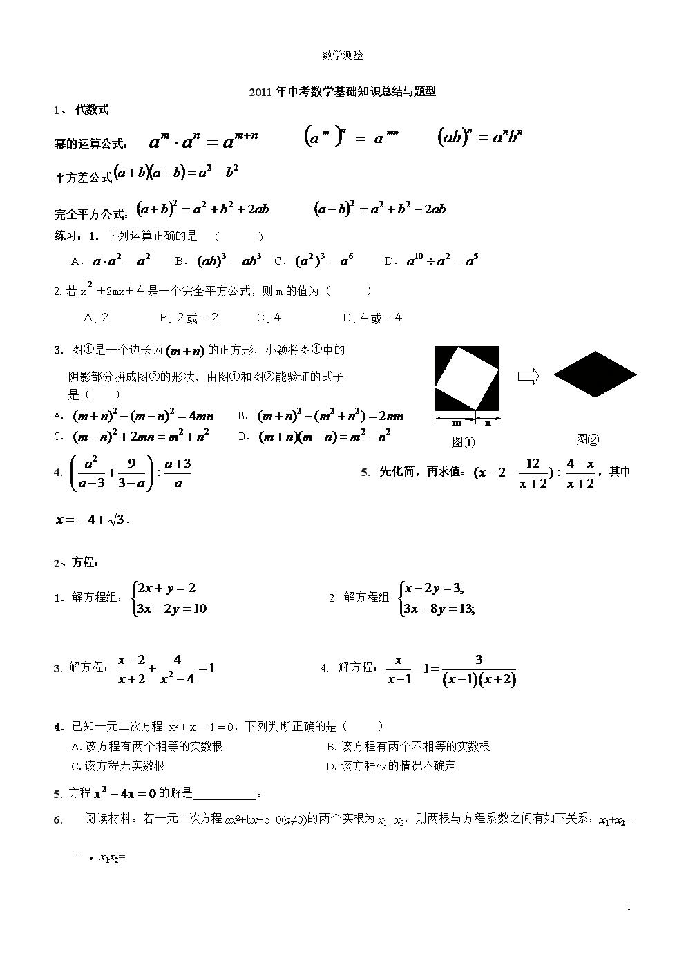 2016中考数学基础知识与题型(测验)讲义.doc