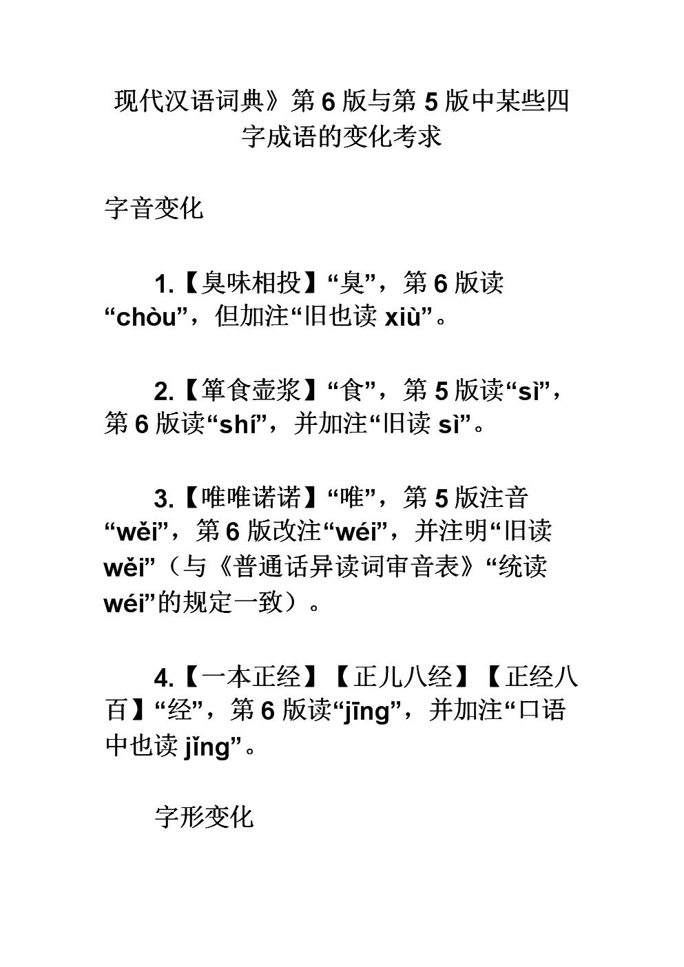 6版现代汉语词典成语改动.doc
