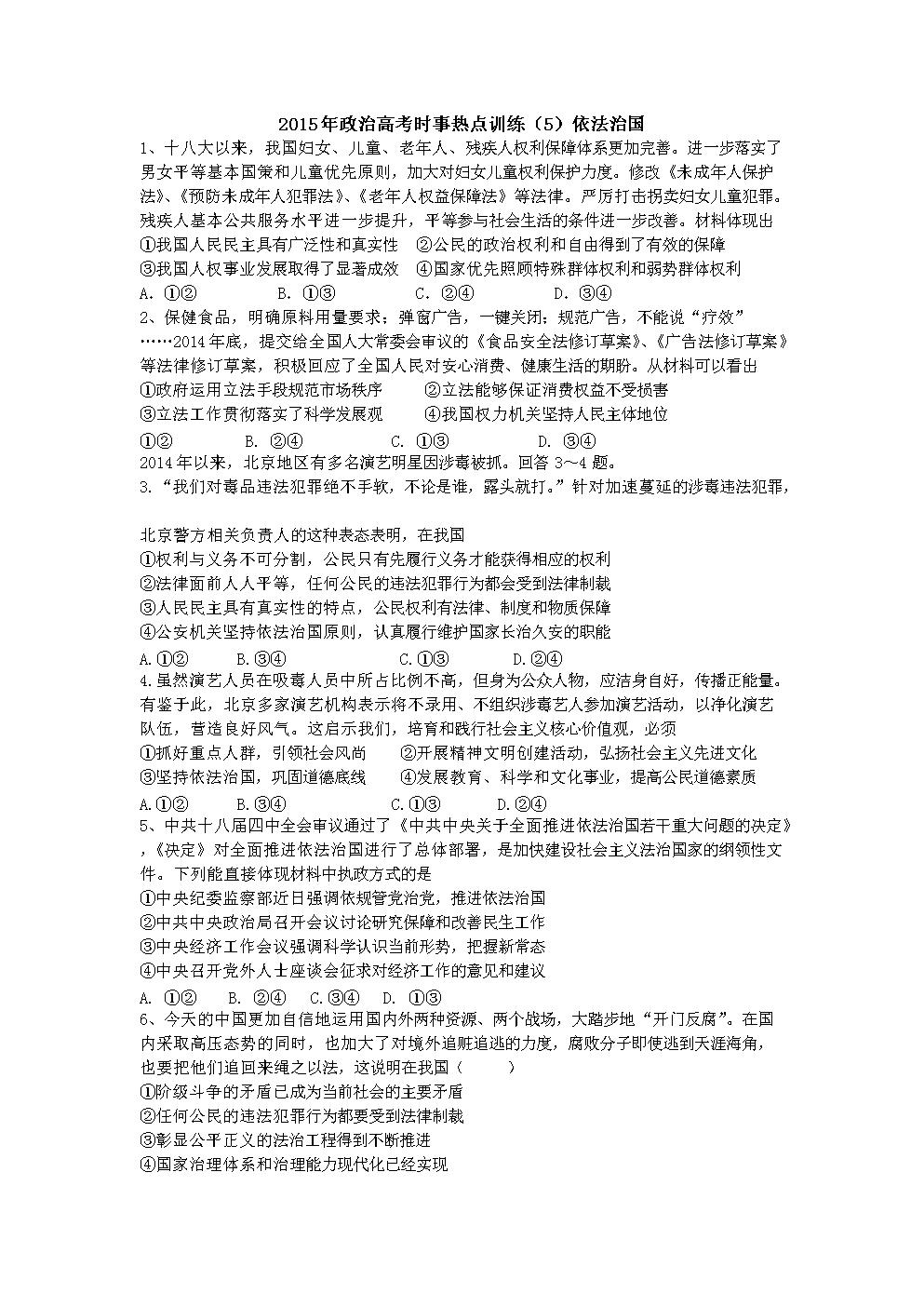 政治高考时事热点训练依法治国解析.doc