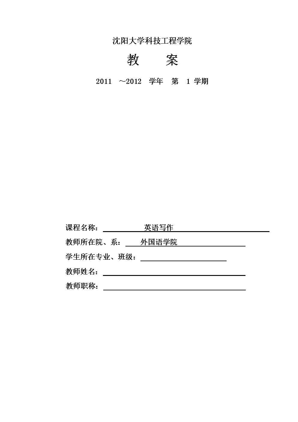 英语写作教案.doc
