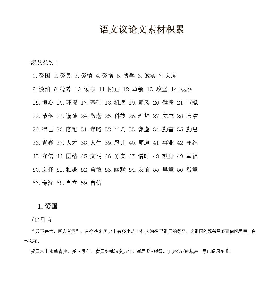 语文议论文素材积累_new教程分析.doc
