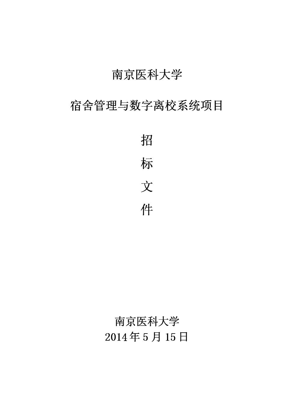 南京医科大学宿舍管理与数字离校系统项目招标