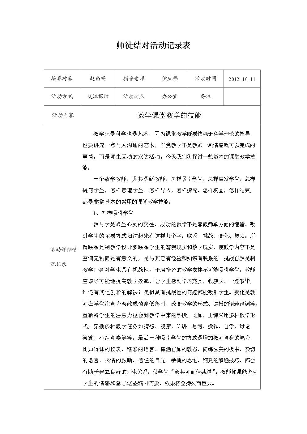 师徒结对活动记录表1伊、赵分析报告.doc