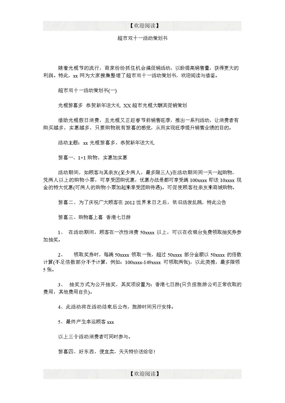 超市双十一活动策划书.doc