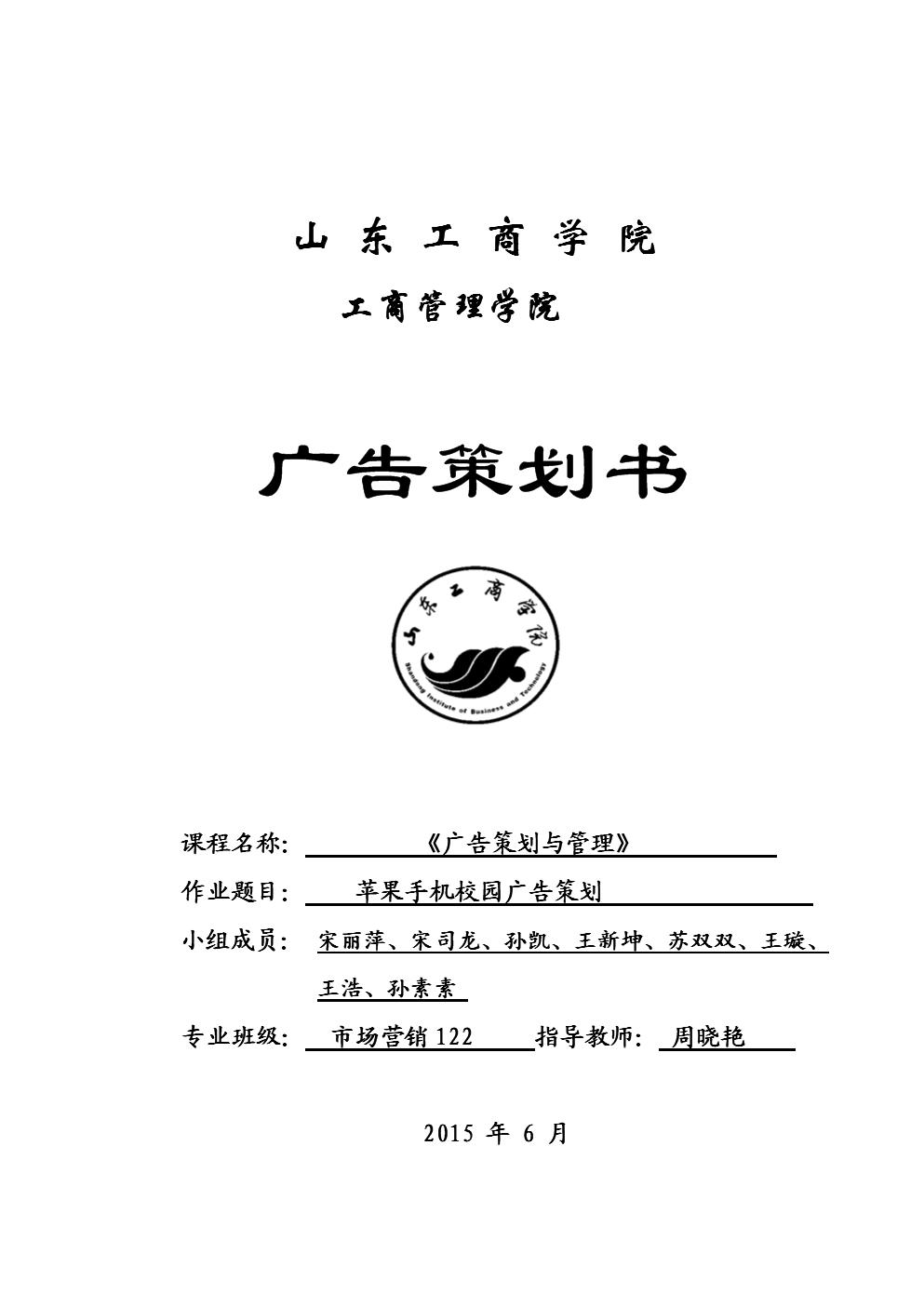 苹果手机校园推广告策划书资料.doc 38页