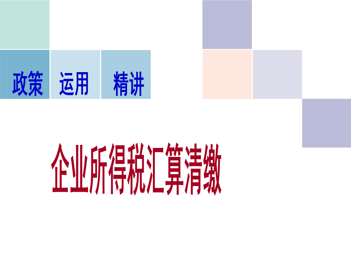 2013年所得税汇算课件.ppt