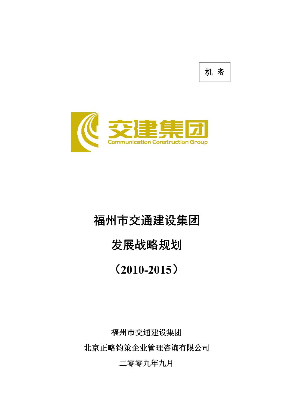 FZJJ集团发展战略规划教案分析.doc
