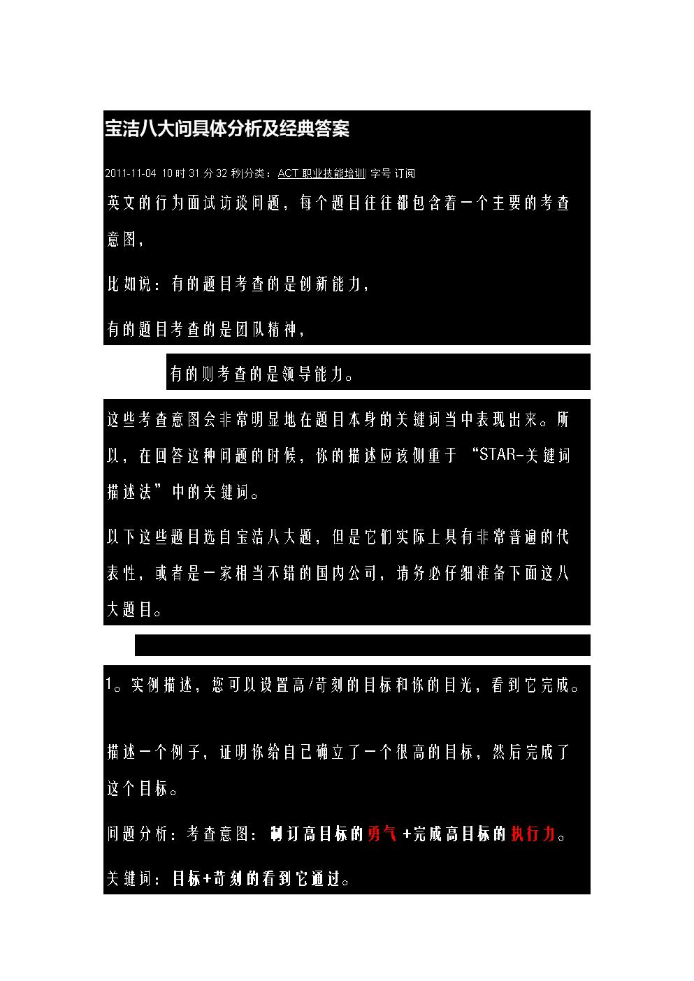 宝洁八大问具体分析及经典答案.docx