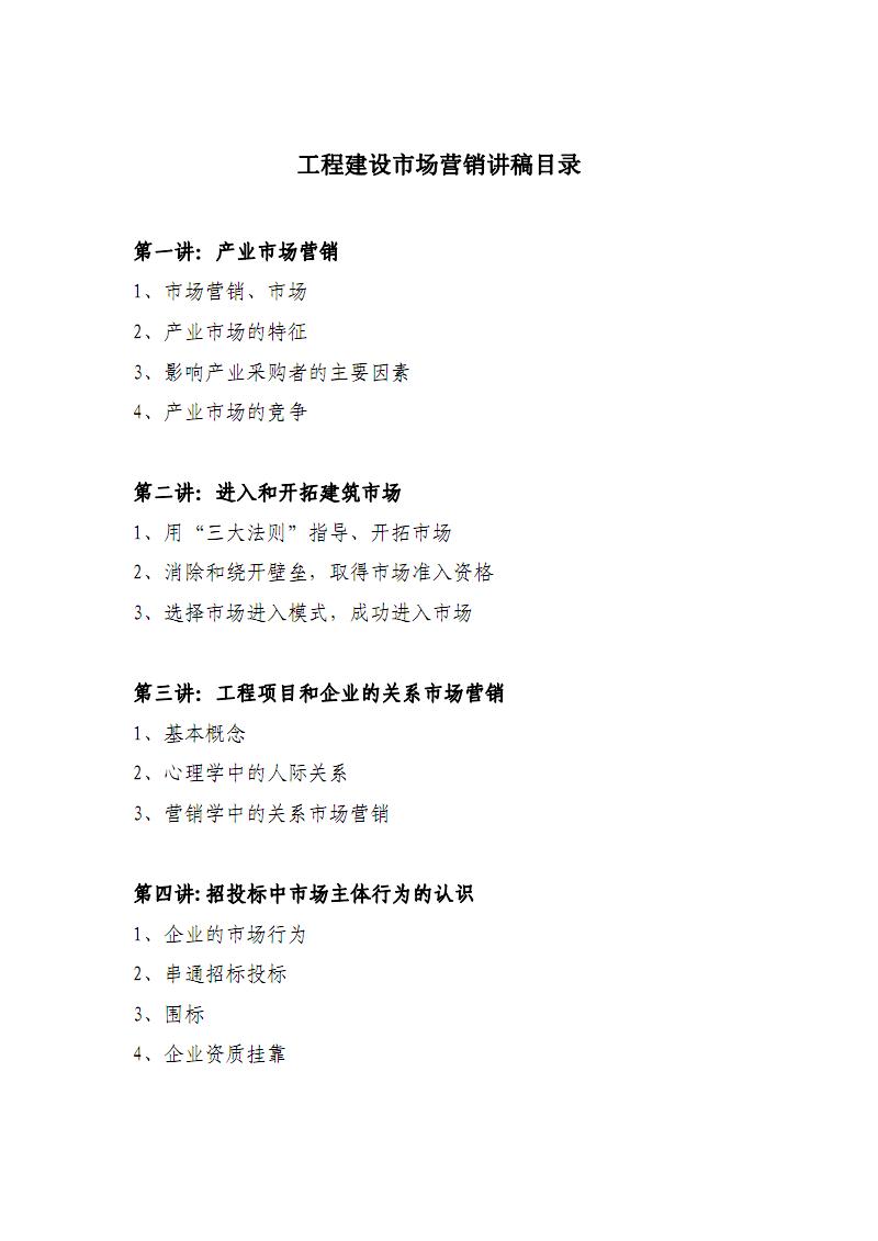 工程建设市场营销讲稿讲义讲解.pdf 107页