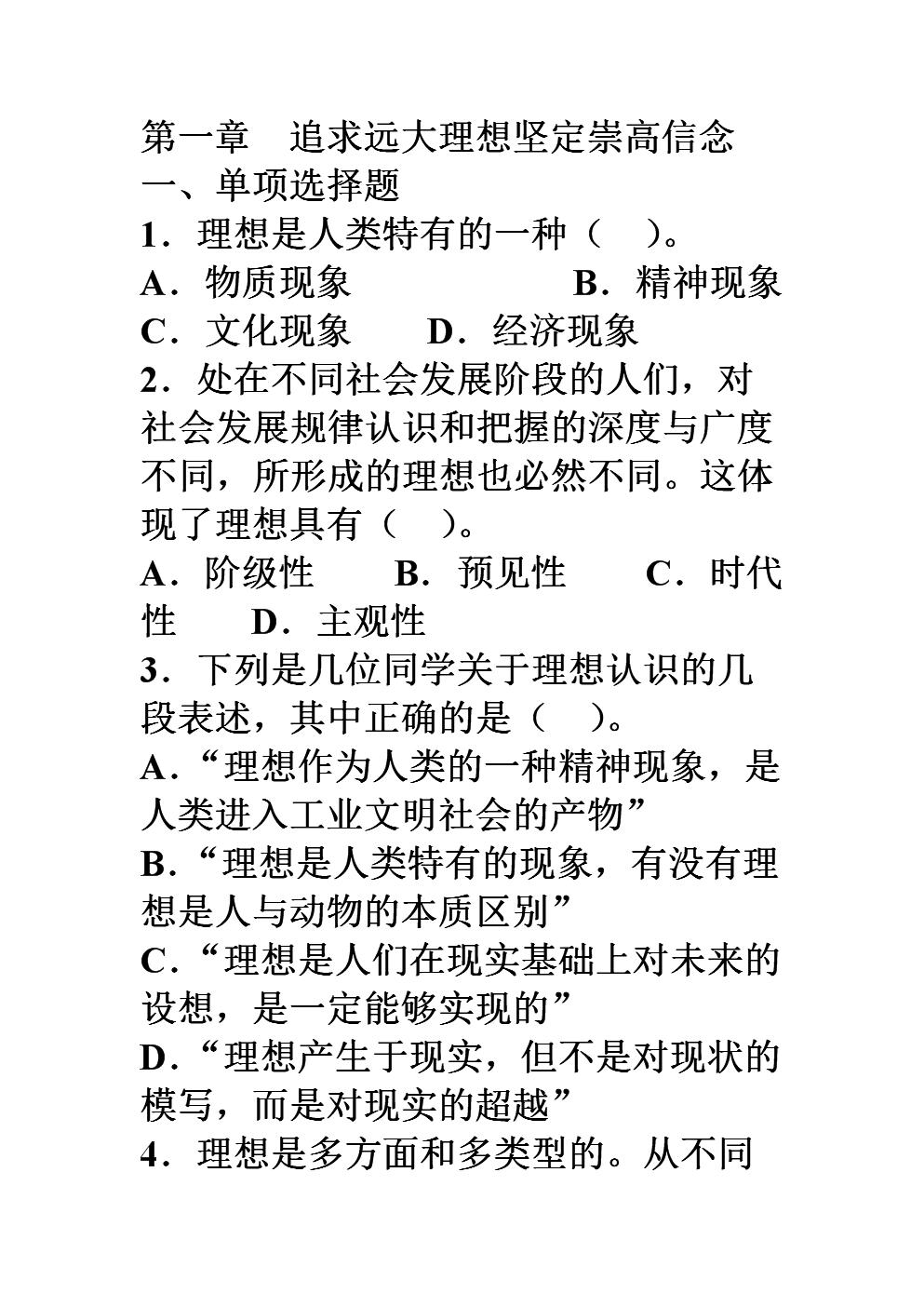 第一章追求远大理想坚定崇高信念….doc