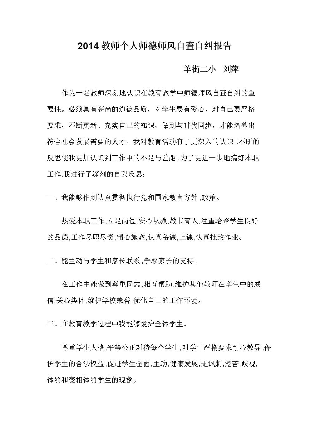 教师个人师德师风自查自纠报告刘萍.doc