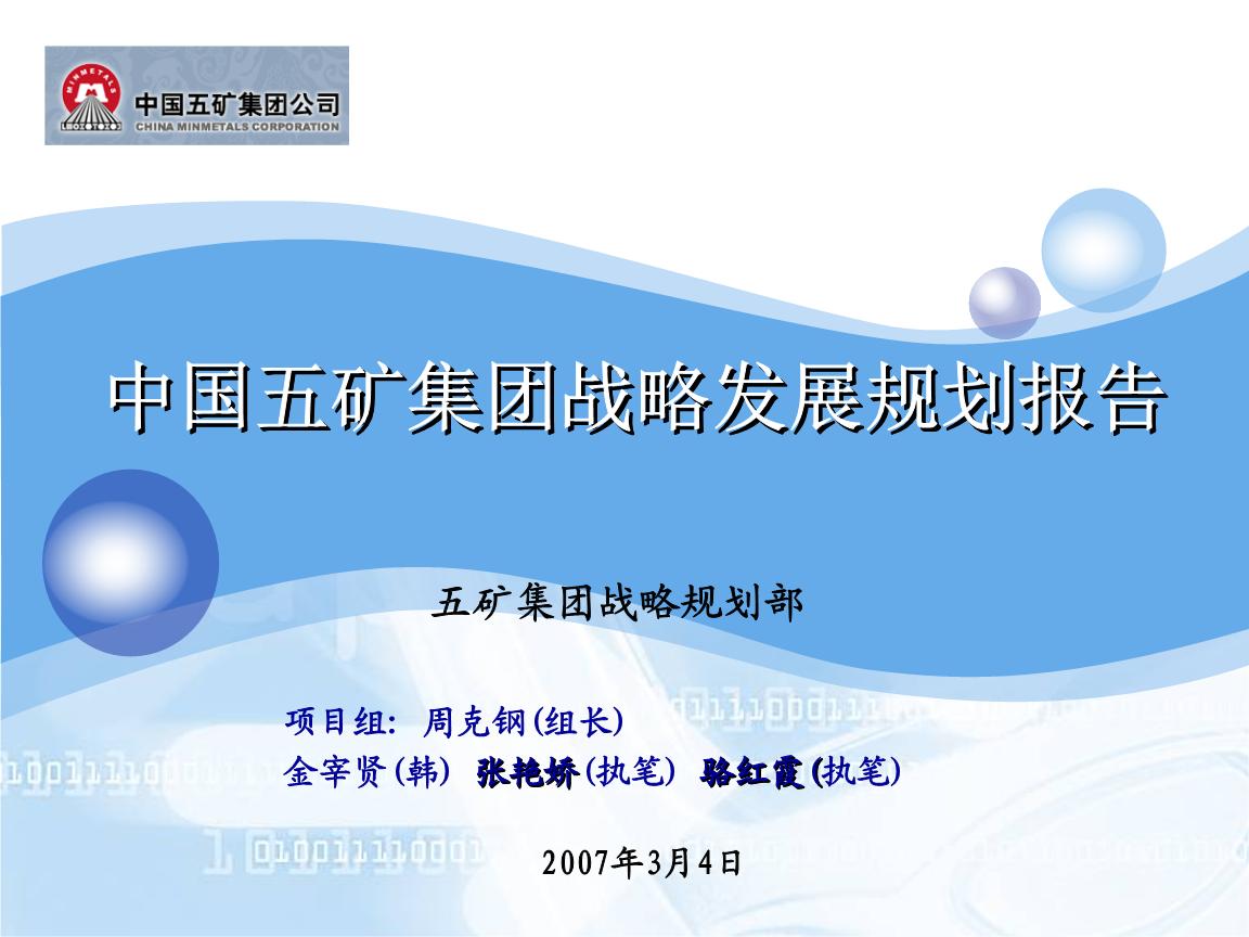中国五矿集团战略发展规划报告详解.ppt