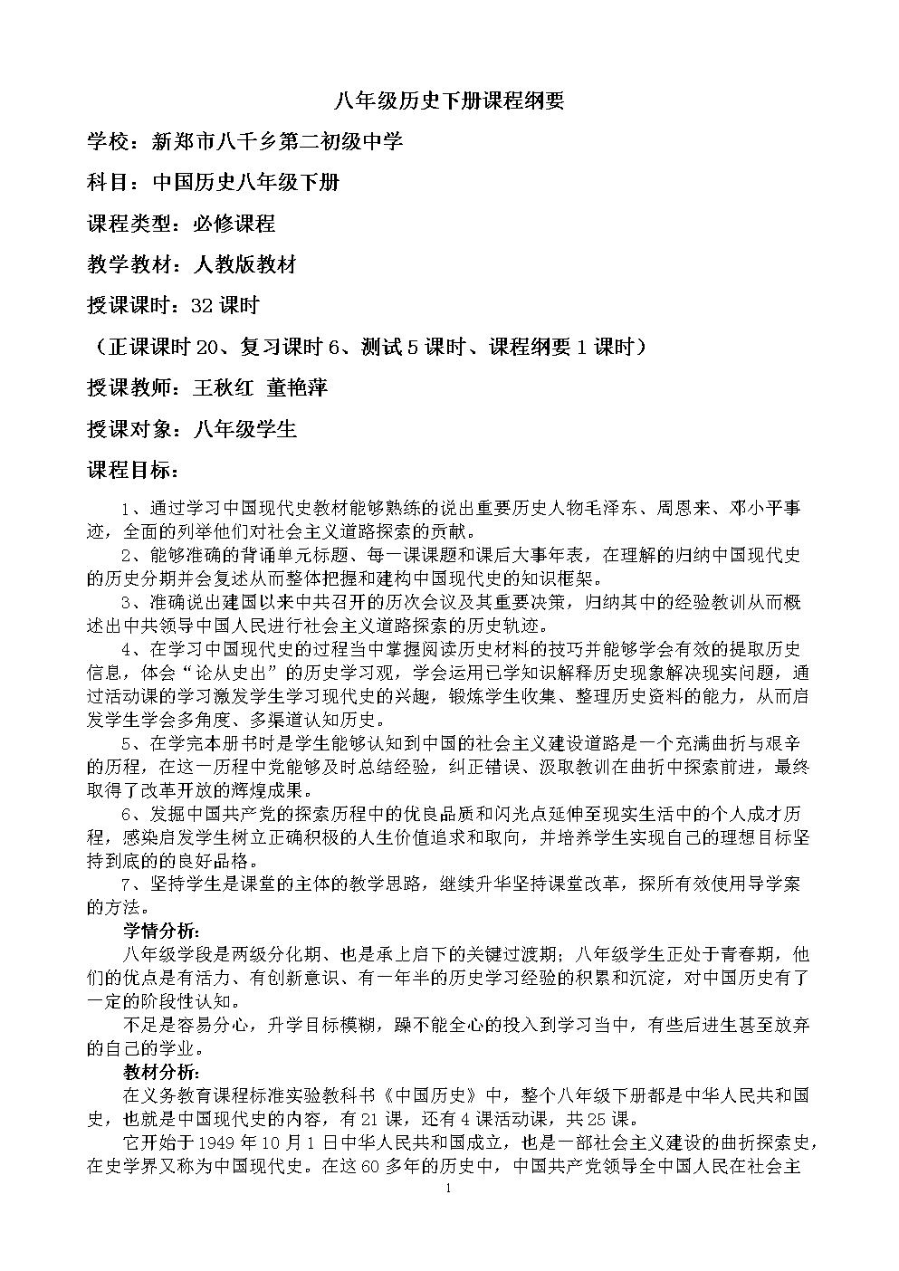 人教版八年级历史下册课程纲要.doc