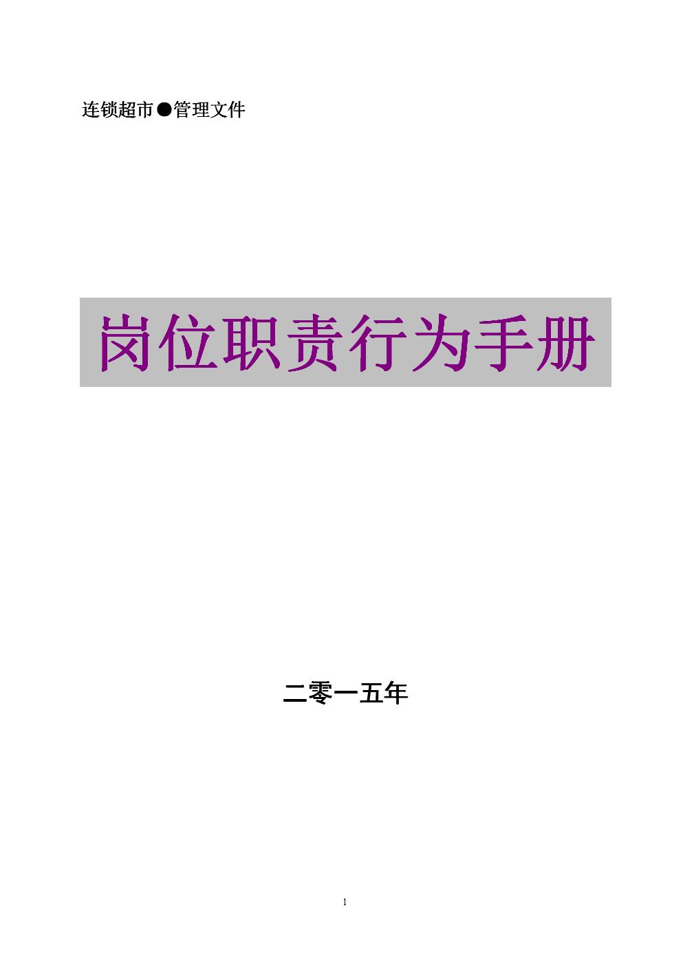 公司各岗位职责手册o介绍.doc