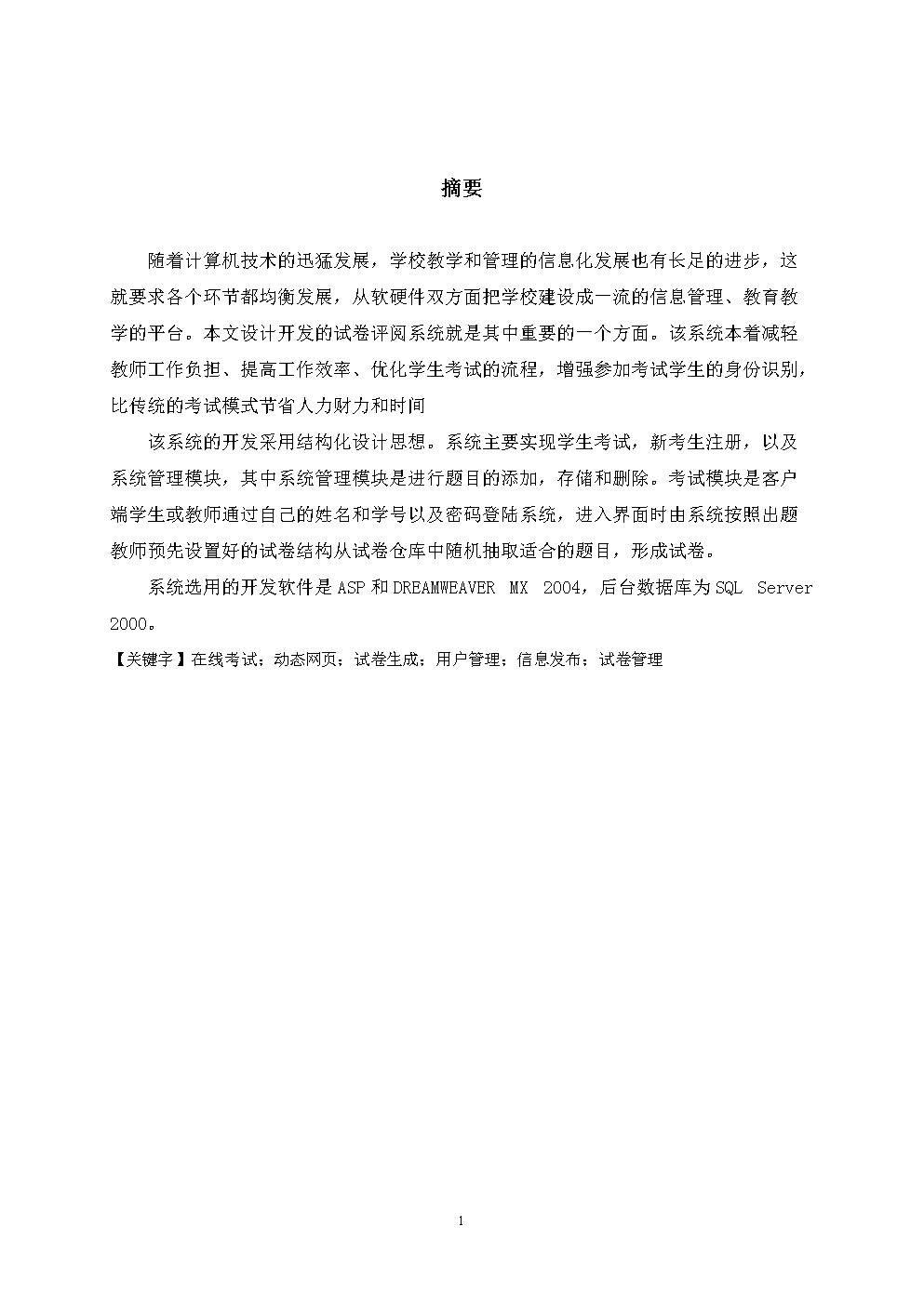 关于教育学原理的论文_2009年浙江大学教育史专业博士学位论文 中国近代教育学原理的知识演进 以文本为线索