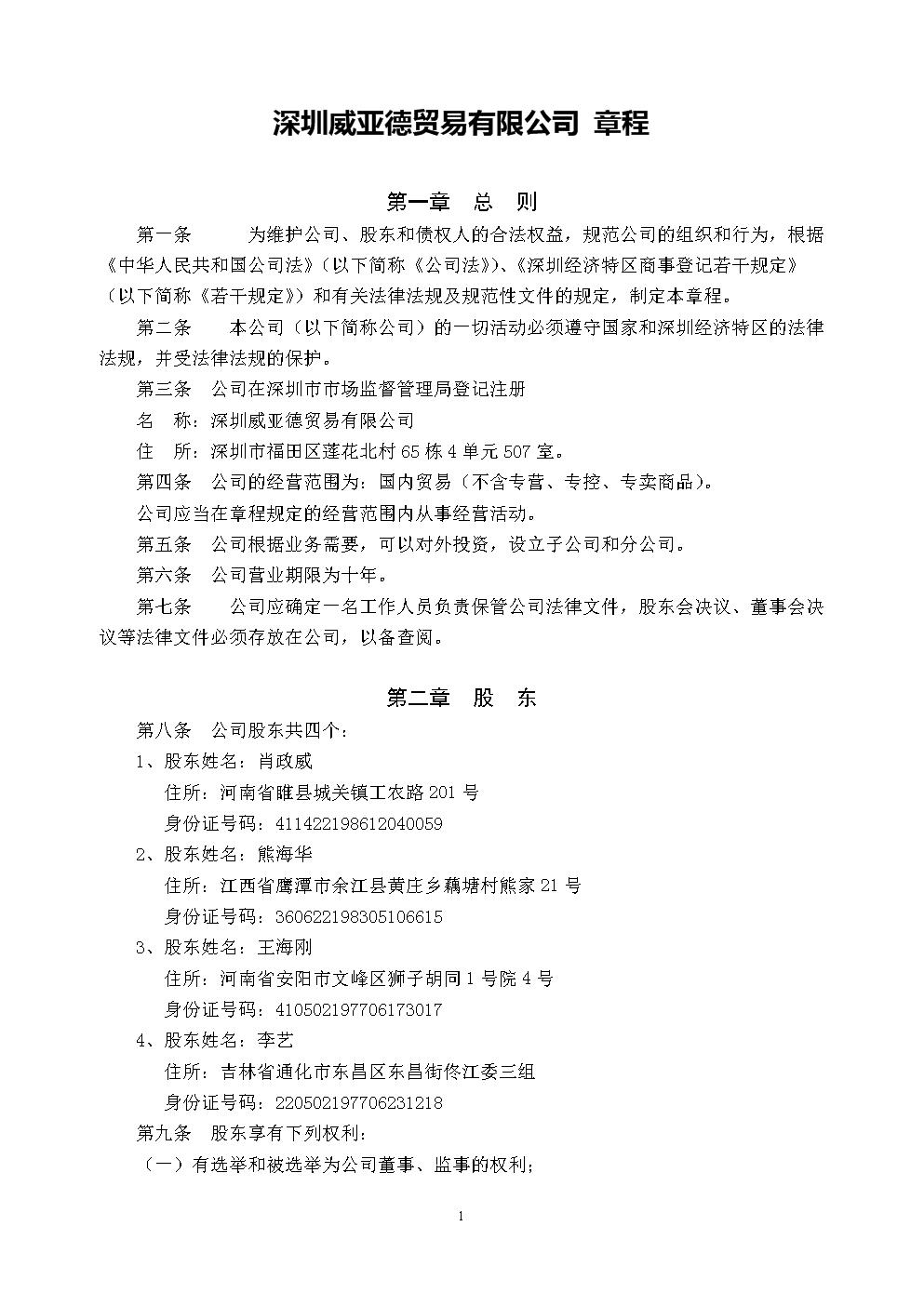 深圳威亚德贸易有限公司新章程讲义.doc