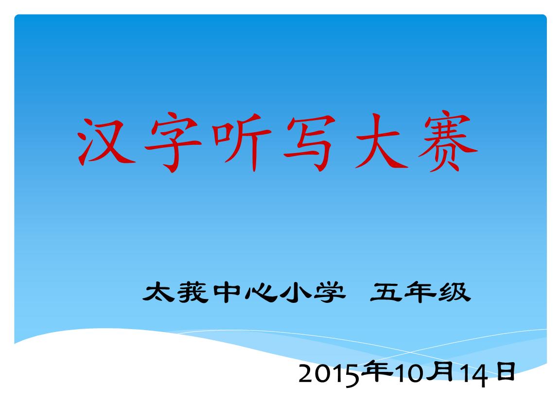 《中国汉字听写大会》观后感 《中国汉字听写大会》观后感800字 听写后的读后感日记