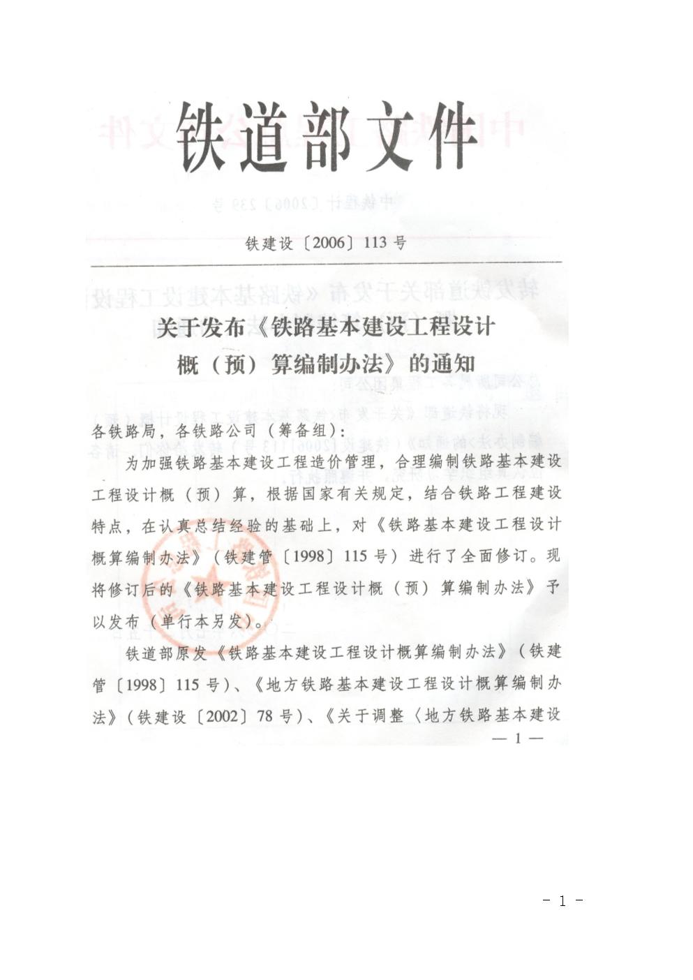 铁路工程概预算编制办法铁建设2006113号文终