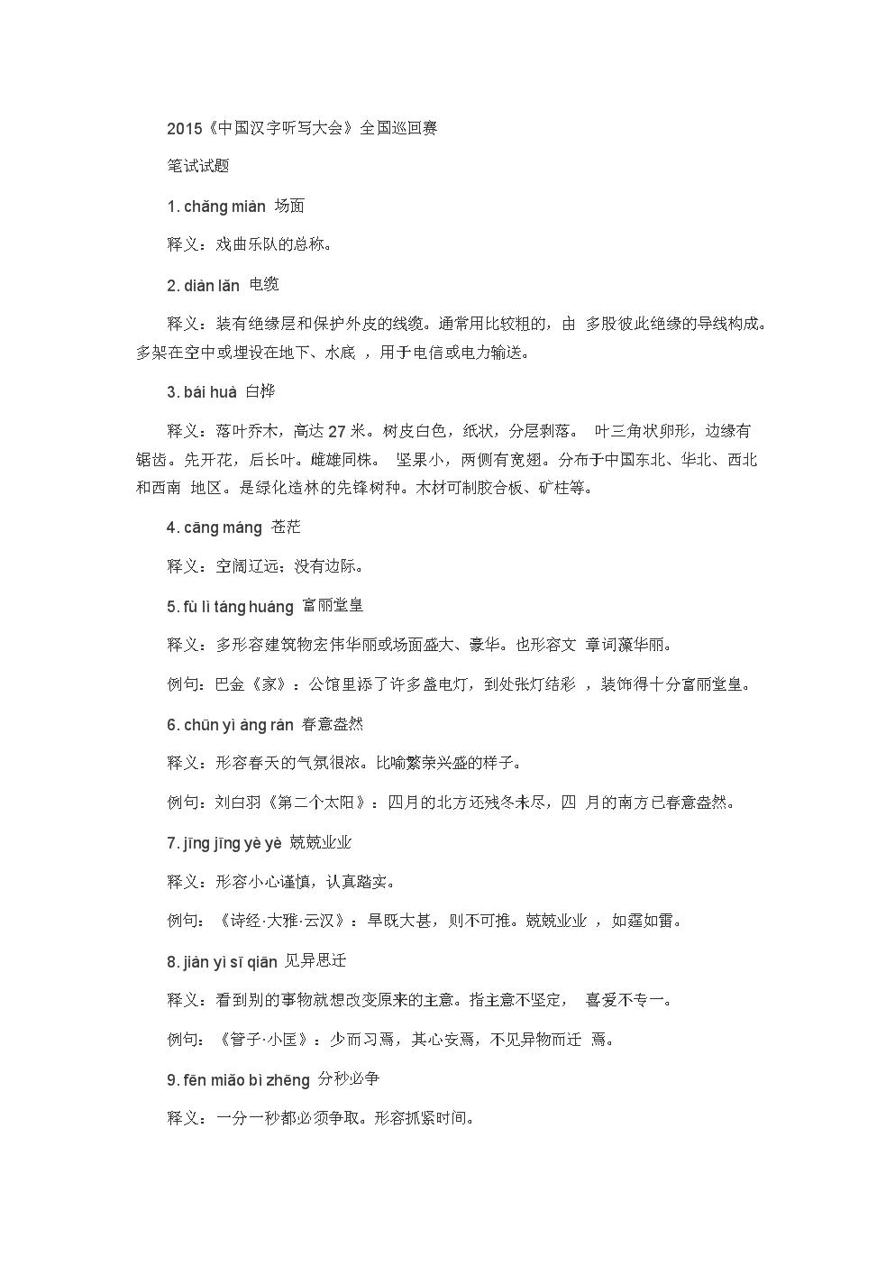 2015小学生汉字听写大赛题库….doc