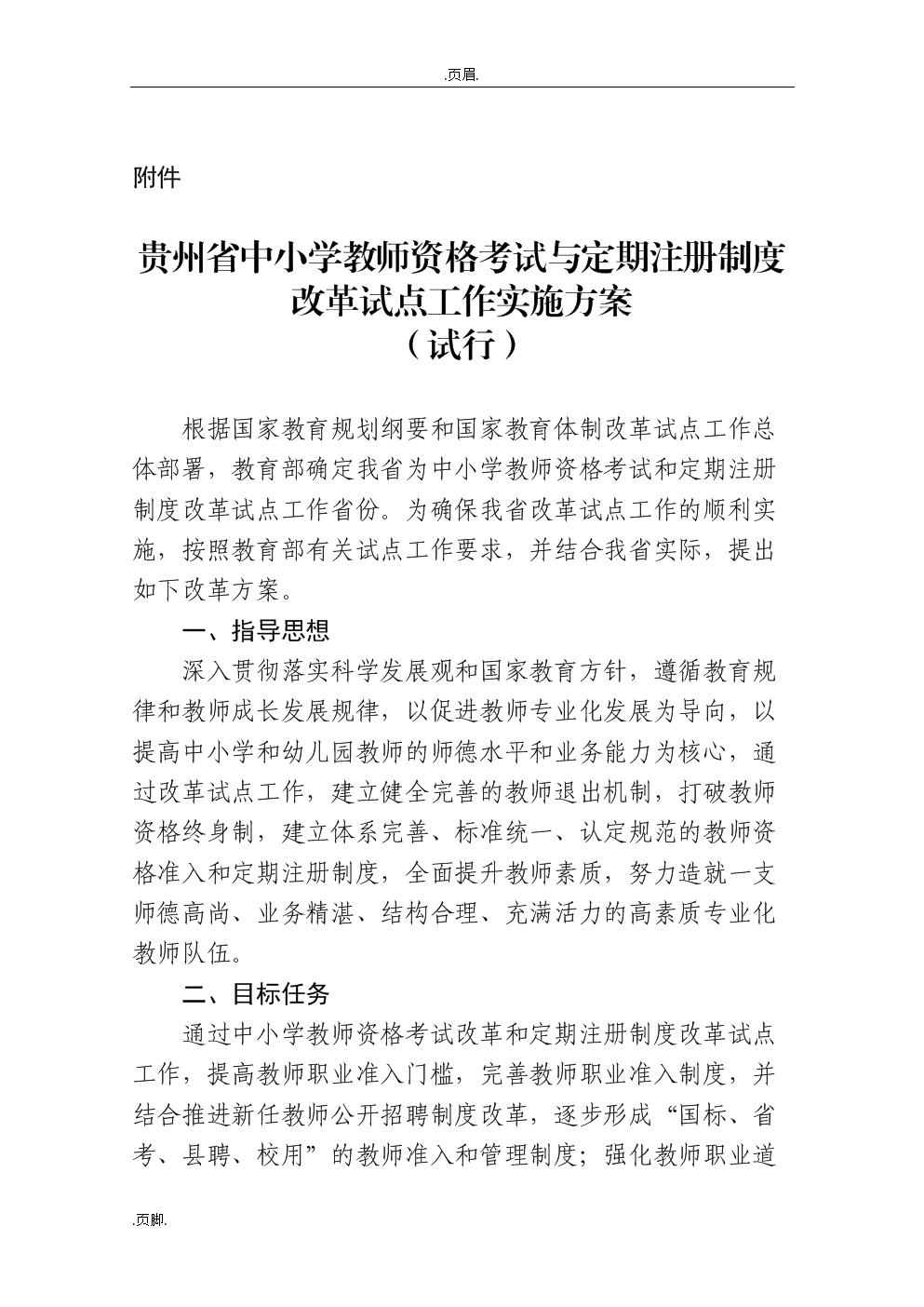 贵州省中小学教师资格考试及定期注册制度改革