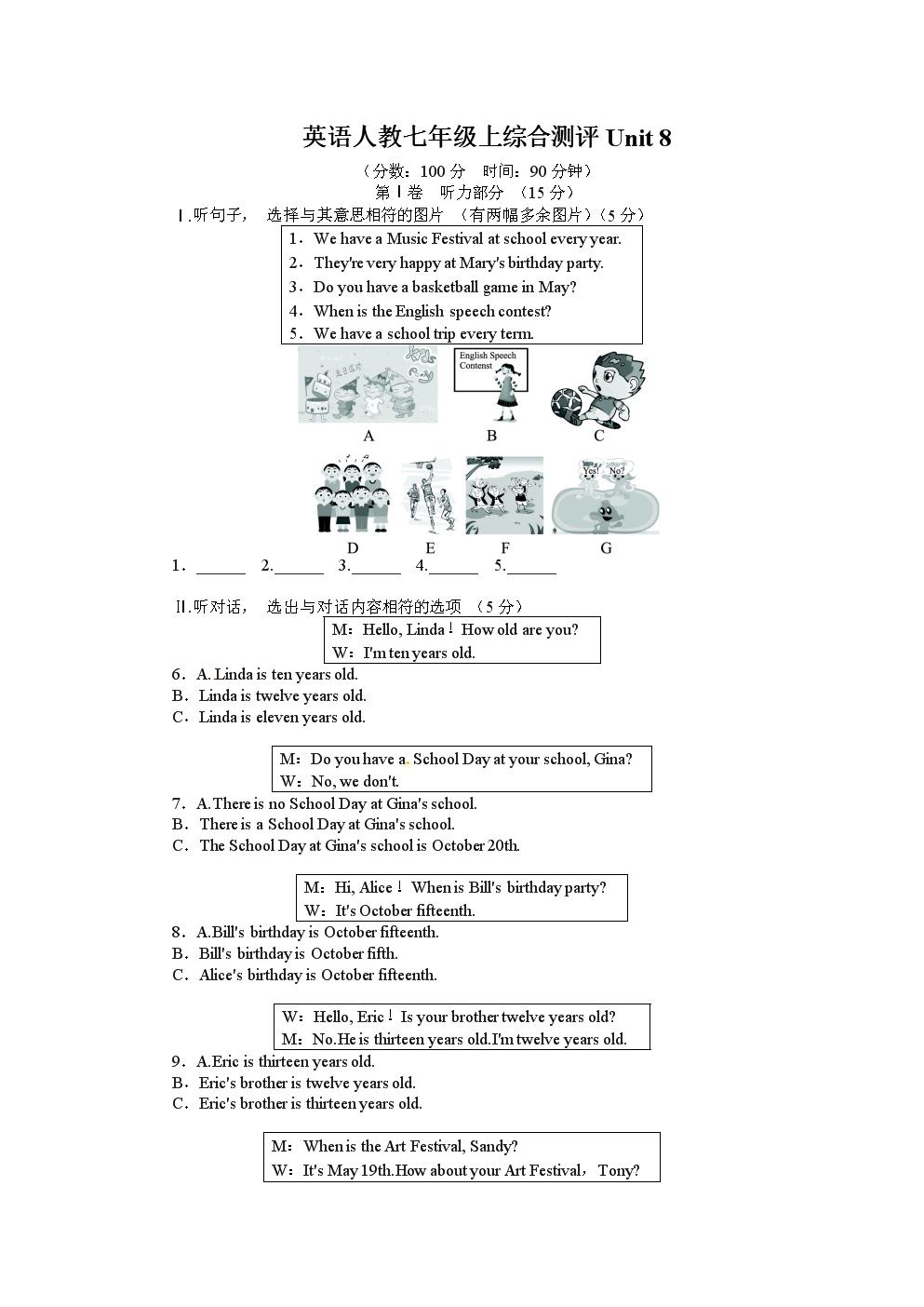 2013-2014年人教版七年级上英语第八单元测试