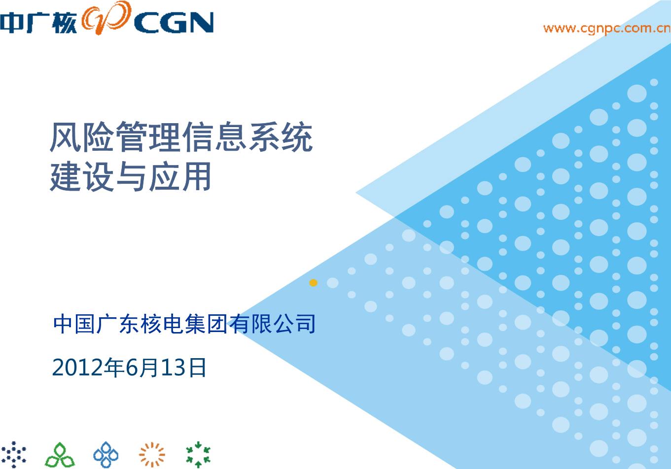 05-中国广东核电集团风险管理信息系统介绍-解